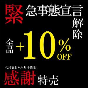 pop%e7%b7%8a%e6%80%a5%e4%ba%8b%e6%85%8b%e5%ae%a3%e8%a8%80%e8%a7%a3%e9%99%a4sns